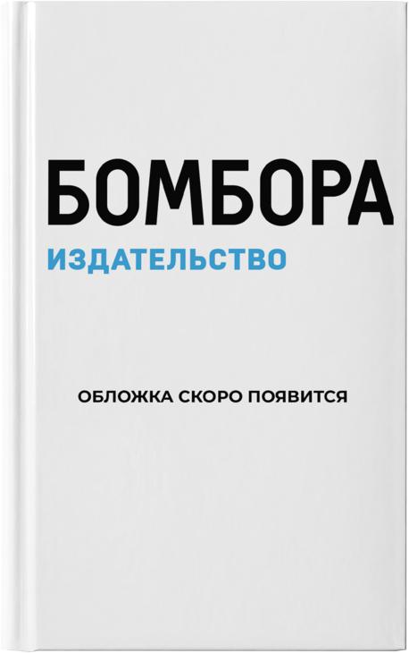 Каталог книг серии K-POP. Главные книги о корейской культуре