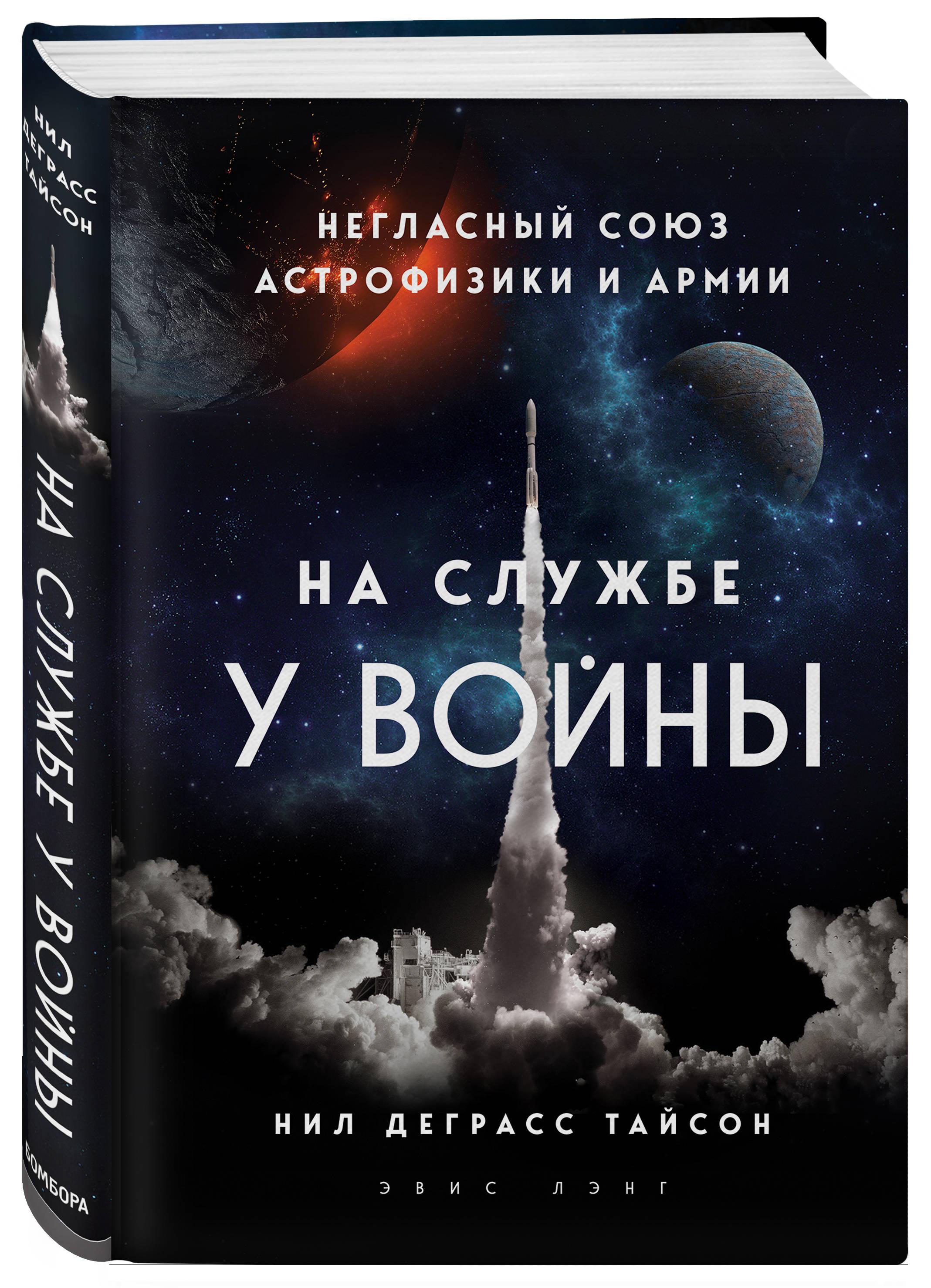 https://bombora.ru/upload/iblock/ed6/cover3d.jpg